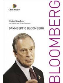 Блумберг о Bloomberg (Блумберг М.)