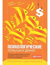 Психологические ловушки денег. Почему умные люди не умеют управлять своими деньгами — и как это исправить