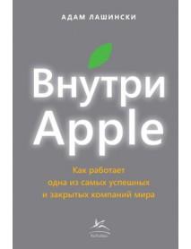Внутри Apple. Как работает одна из самых успешных и закрытых компаний мира
