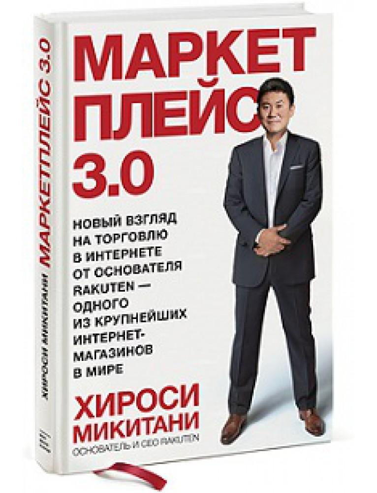 e95b7558ad83 Маркетплейс 3.0, . Купить книгу Маркетплейс 3.0 в Украине по низким ...
