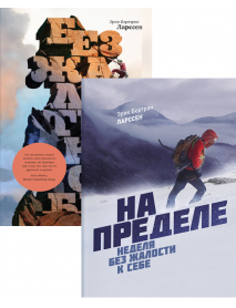 "Комплект книги ""Без жалости к себе + На пределе"""