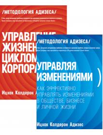 """Комплект книг """"Менеджмент по Адизесу"""""""