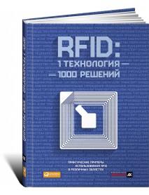 RFID: 1 технология – 1000 решений: Практические примеры использования RFID в различных областях