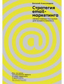 Стратегия e-mail-маркетинга