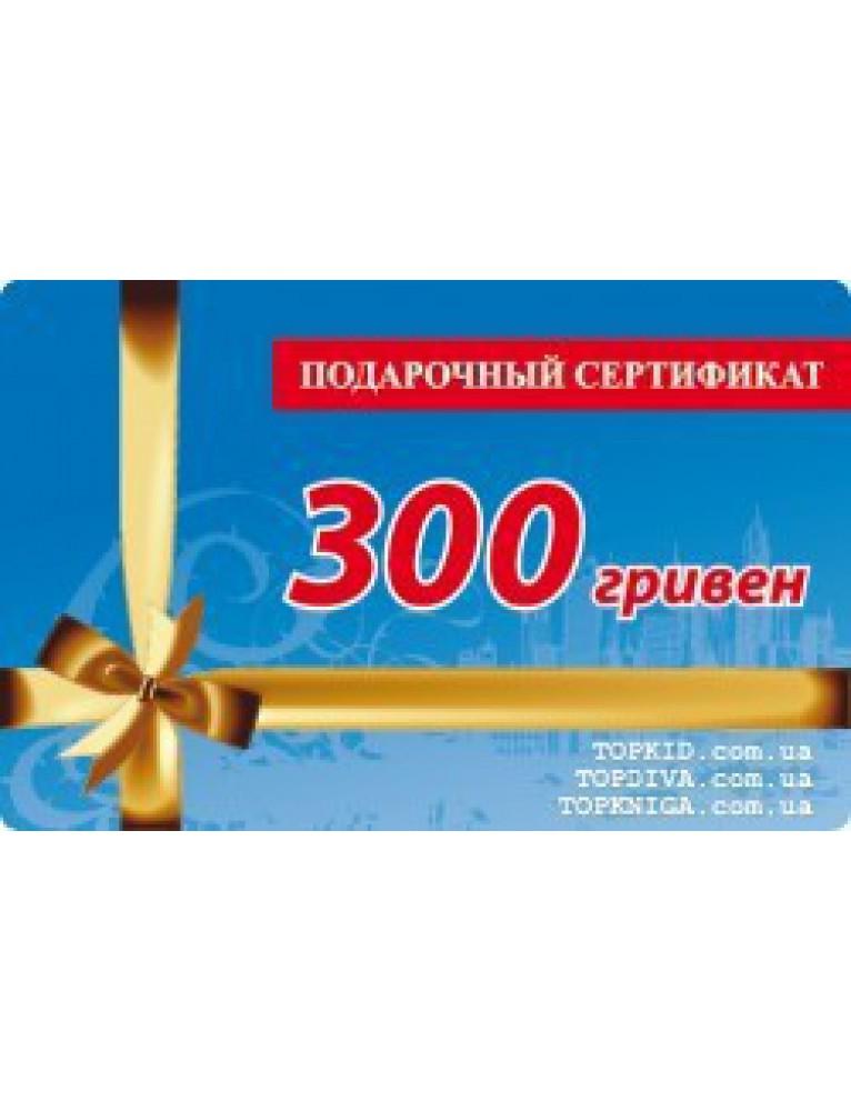 Подарочный сертификат 300