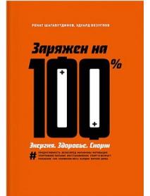 Заряжен на 100%