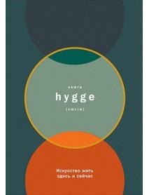 Книга hygge. Искусство жить здесь и сейчас