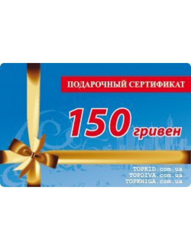Подарочный сертификат 150