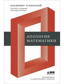 Апология математики
