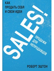 SALES! Как продать себя и свои идеи