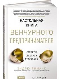 Настольная книга венчурного предпринимателя
