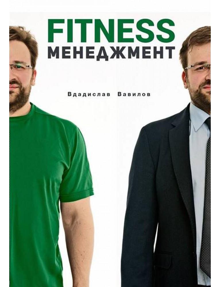 Фитнесс Менеджмент