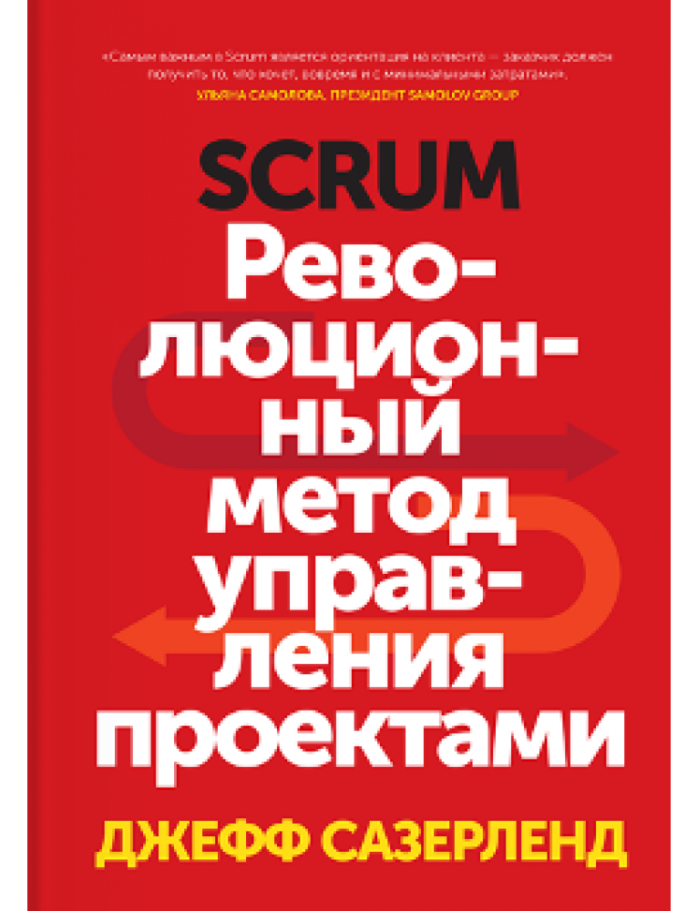 Scrum: Революционный метод управления проектами