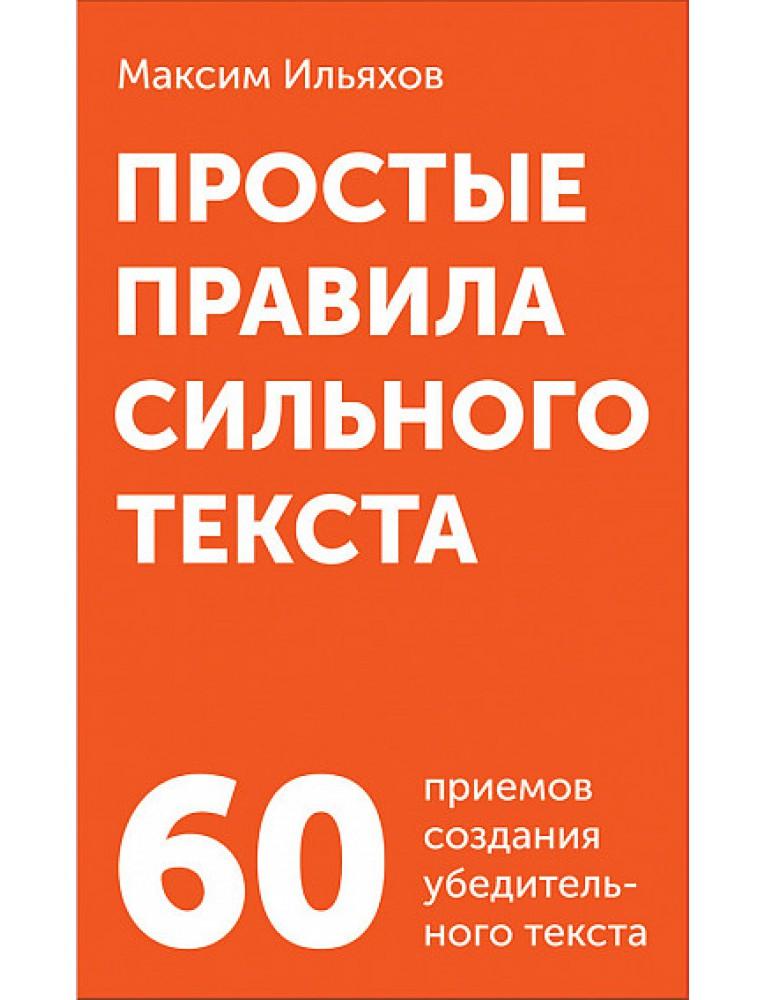 Простые правила сильного текста. 60 приемов создания убедительного текста (Предзаказ)
