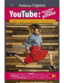 YouTube. «Волшебная кнопка» успеха. Создай канал на миллион просмотров!