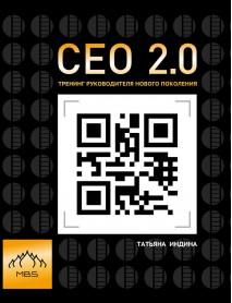 CEO 2.0. Тренинг руководителя нового поколения