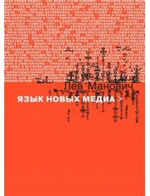 Язык новых медиа ( Предзаказ)