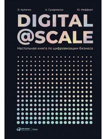 Digital @ Scale. Настольная книга по цифровизации бизнеса(ПРЕДЗАКАЗ)