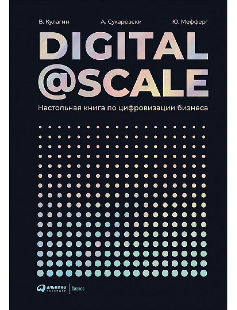 Digital @ Scale. Настольная книга по цифровизации бизнеса