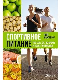 Спортивное питание. Что есть до, во время и после тренировки