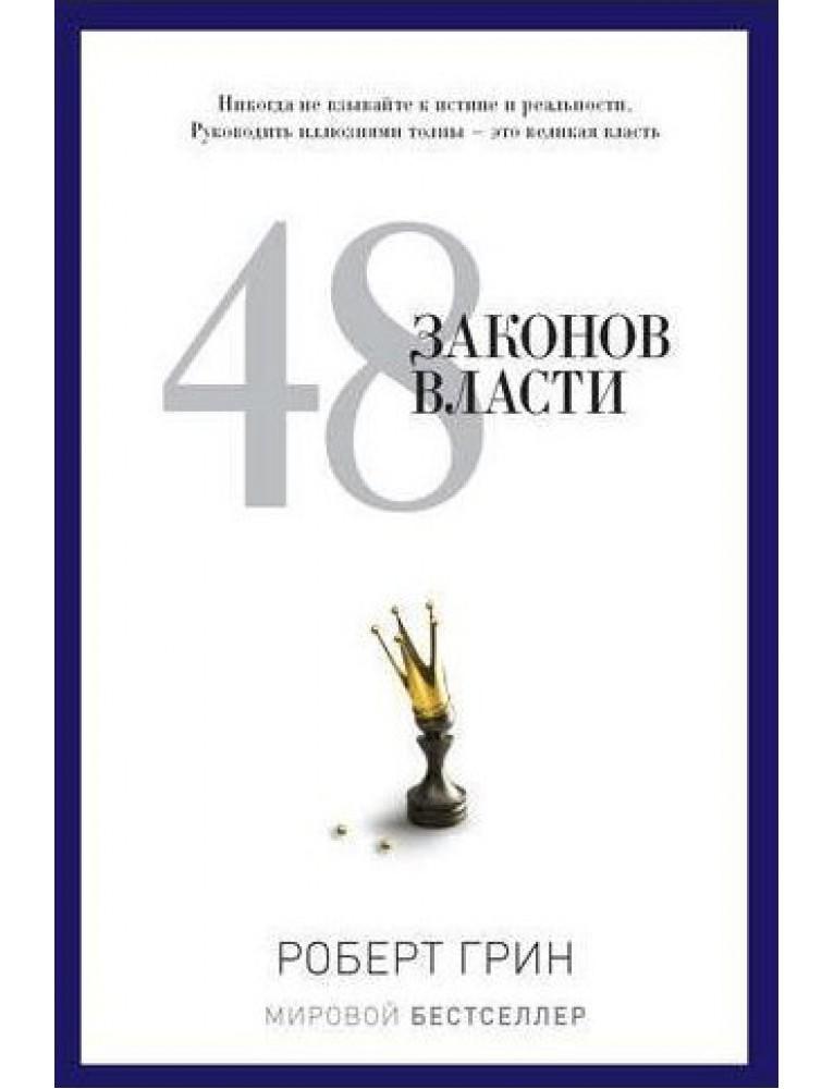48 законов власти (PRO власть)
