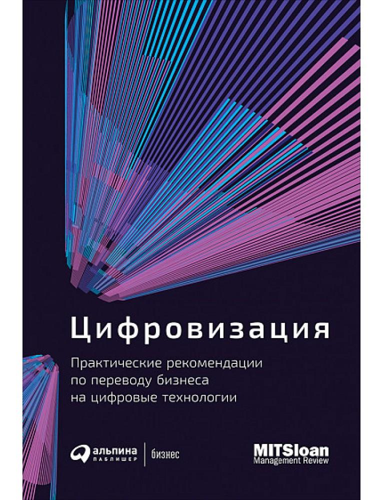 Цифровизация. Практические рекомендации по переводу бизнеса на цифровые технологии (Предзаказ)