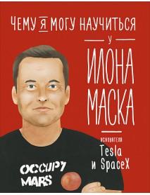 Чему я могу научиться у Илона Маска (Предзаказ)