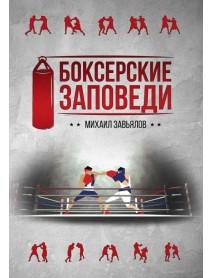 Боксерские заповеди