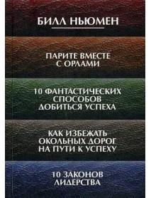 ПАРИТЕ ВМЕСТЕ С ОРЛАМИ. 10 ФАНТАСТИЧЕСКИХ СПОСОБОВ ДОБИТЬСЯ УСПЕХА. КАК ИЗБЕЖАТЬ ОКОЛЬНЫХ ДОРОГ НА ПУТИ К УСПЕХУ. 10 ЗАКОНОВ ЛИДЕРСТВА