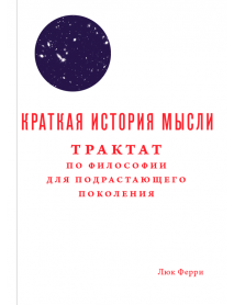 Краткая история мысли. Трактат по философии для подрастающих поколений (Предзаказ)