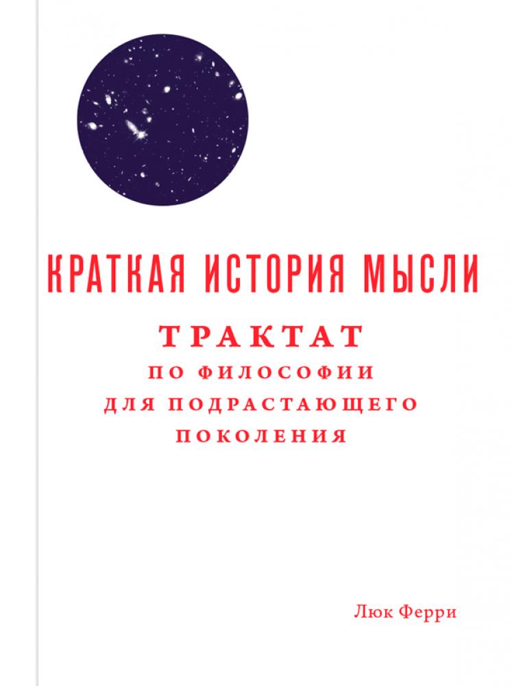 Краткая история мысли. Трактат по философии для подрастающих поколений