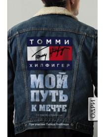 Томми Хилфигер. Мой путь к мечте