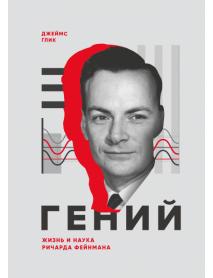 Гений. Жизнь и наука Ричарда Фейнмана (ПРЕДЗАКАЗ)