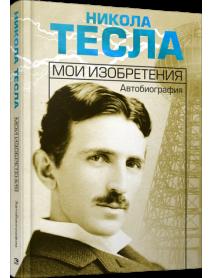 Никола Тесла. Мои изобретения. Автобиография