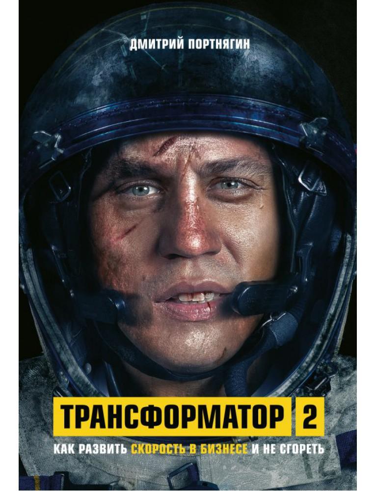 Трансформатор 2 (Предзаказ)